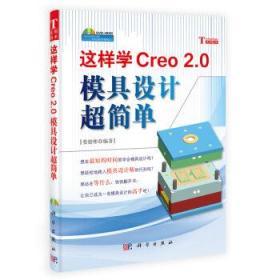 这样学Creo 2.0 模具设计超简单