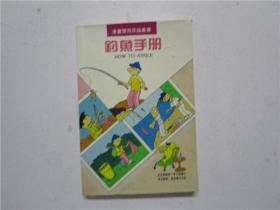 漫画实用常识丛书 钓鱼手册 (注:该书前后扉页有自然黄斑)