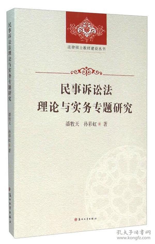 法律硕士教材建设丛书 民事诉讼法理论与实务专题研究