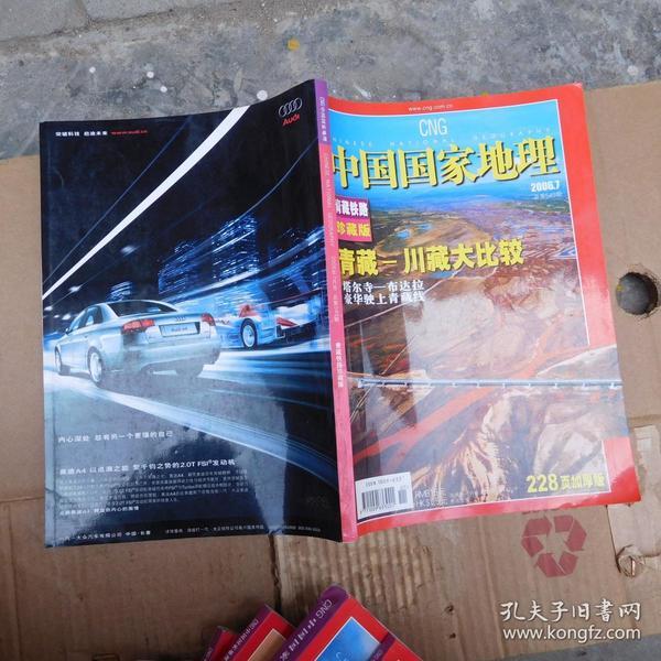 中国国家地理2006年第.7期【青藏铁路珍藏版 青藏铁路绿色旅行指南图】