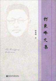 柯象峰文集