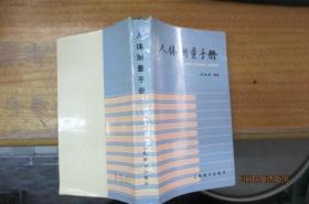 人体测量手册