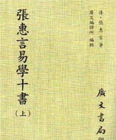 张惠言易学十书(上下)2册全