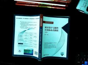 网页设计与制作任务驱动式教程