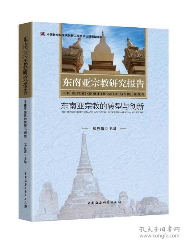 9787516192016东南亚宗教研究报告:东南亚宗教的转型与创新:the transformation and innovation of southeast Asian religions