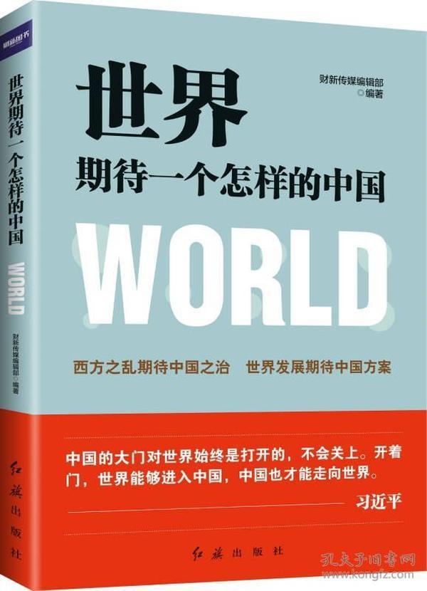 9787505143203世界期待一个怎样的中国