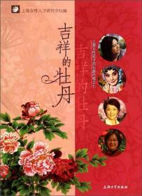上海女性成才的心路历程:吉祥的牡丹