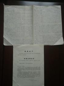 【文革精品大字报布告通告】毛主席林副主席指示    大8开  见图