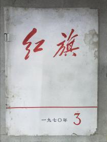 红旗(1970.3)(带毛主席语录)