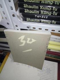 弘一法师书法集《弘一书法墨迹》