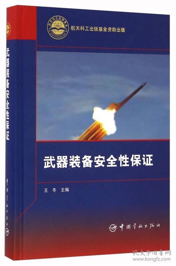 武器装备安全性保证