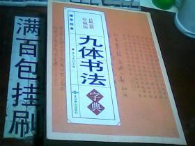 最新珍藏版 九体书法字典