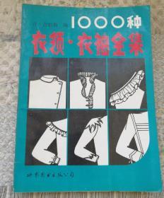 1000种衣领.衣袖全集