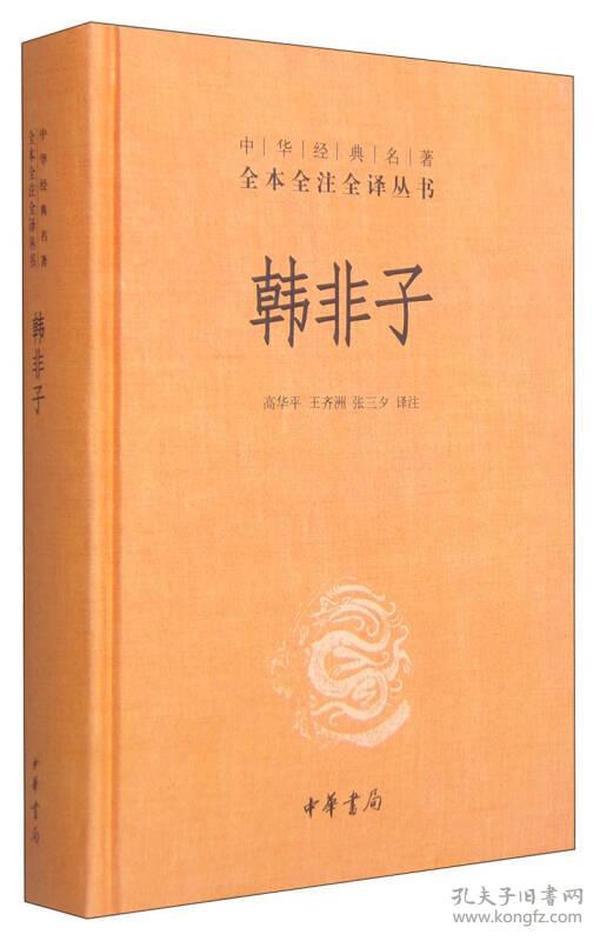 中华经典名著全本全注全译丛书:韩非子