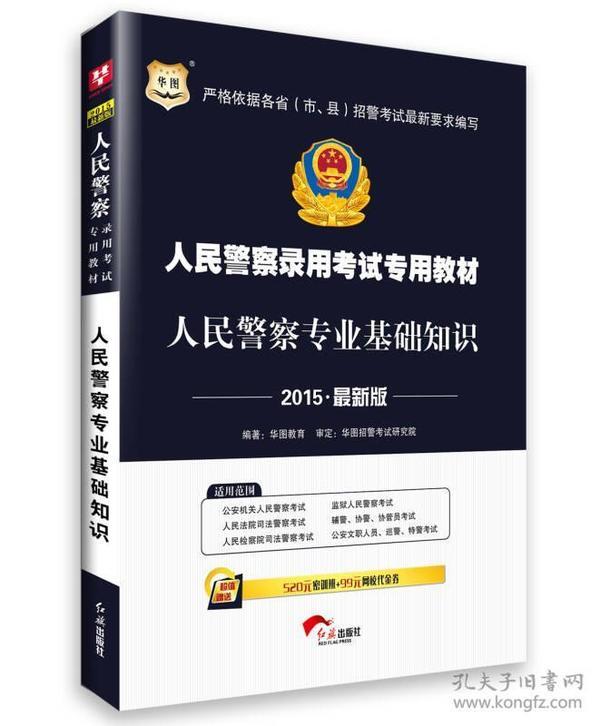 2017-人民警察专业基础知识-升级版