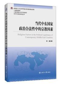 当代中东国家政治合法性中的宗教因素/当代中东研究系列丛书·上海高校智库