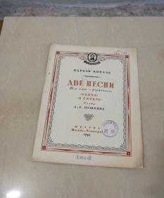 歌曲二支(俄文版1949年老乐谱)