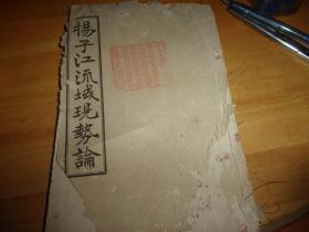光绪年铅印本线装古籍 扬子江流域现势论--32开1册全-后还附红纸印广益书局书目等20页--品以图为准