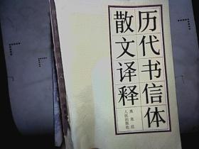 历代书信体散文译释