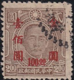 【民国邮票普48 上海三一加盖 【19-17】】