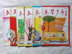 《文学少年》2011年1-6期共6本