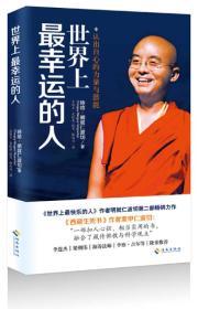 世界上最幸运的人:见·悟·行:告别焦虑的心灵成长之书