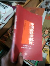 中国的经济制度---中国经济改革三十周年(神州大地增订版,张五常签名赠本)