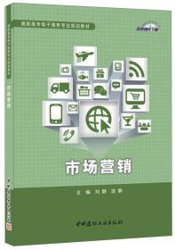 市场营销·高职高专电子商务专业规划教材