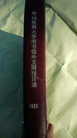 中国医科大学图书馆外文期刊目录 1985年