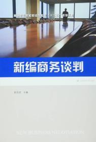 新编商务谈判