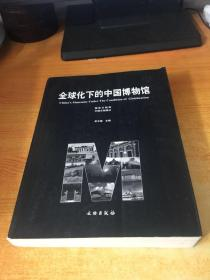 全球化下的中国博物馆