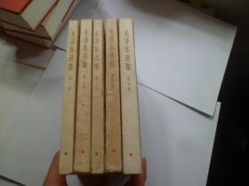 毛泽东选集{1--5册全}文革老版本