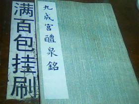 九成宫体泉铭 文物出版社