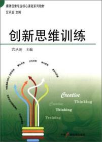 创新思维训练/媒体创意专业核心课程系列教材