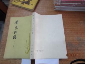 齐东野语 83年一版一印