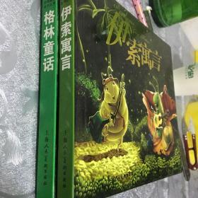 伊索寓言 格林童话 两册合售