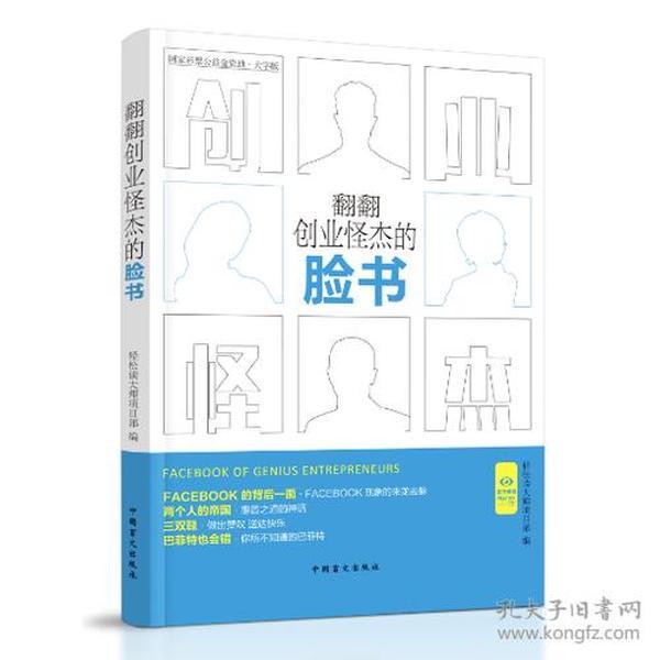 """翻翻创业怪杰的脸书(""""好书精读""""系列)"""
