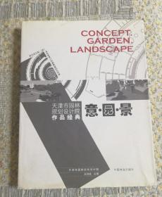 意·园·景:天津市园林规划设计院作品经典