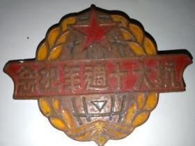 纪念章(抗大十周年纪念)老纪念章()1946