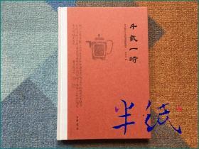千载一时 时大彬汉方壶拓本题咏册考 2012年初版精装