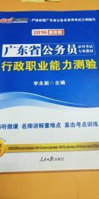 中公版·2016最新版 广东省公务员考试教材:行政职业能力测验