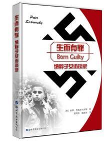 生而有罪:纳粹子女访谈录