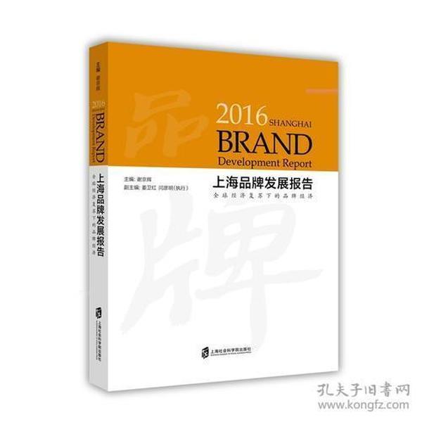 97875520161472016上海品牌发展报告:全球经济复苏下的品牌经济