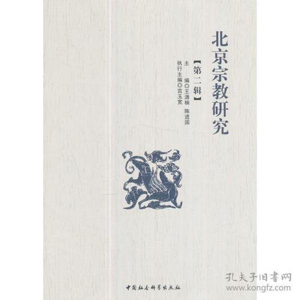 9787520301787北京宗教研究:第二辑