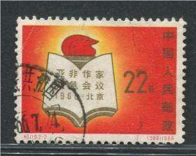 纪119亚非2-2信销邮票