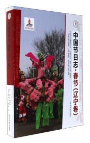 中国节日志.春节(辽宁卷)