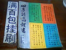 四季诗句四体书