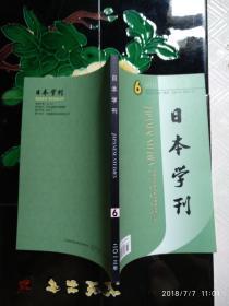 日本学刊2013年第6期