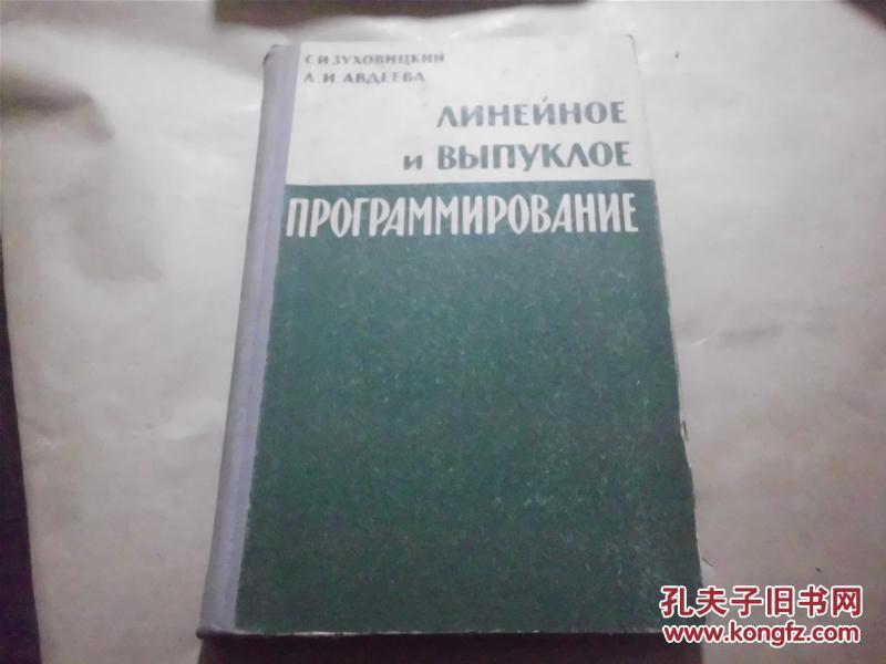 线性程序设计和凸形程序设计 (俄语 精装本)