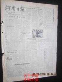 【报纸】河南日报 1986年9月26日【记洛阳漂流队员的母亲们、妻子们】【中华人民共和国车船使用税暂行条例】